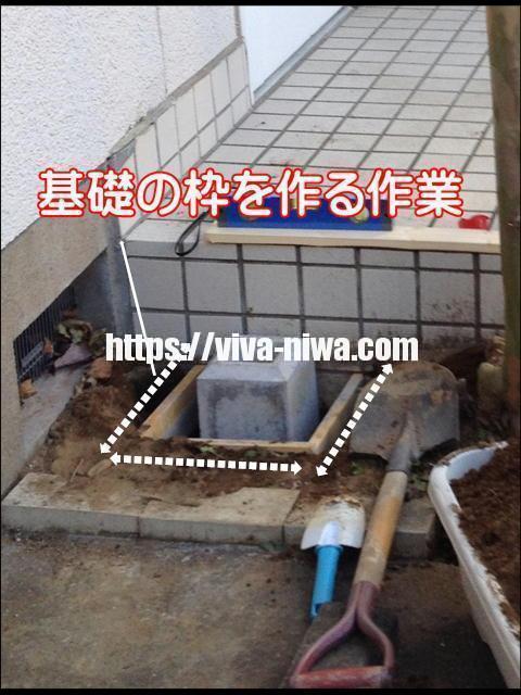 フェンスブロック 基礎の作り方