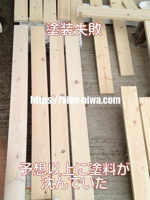 DIY外に置く木塗装の仕方
